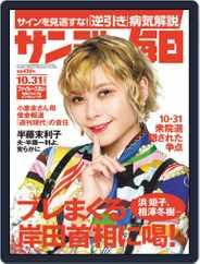 サンデー毎日 Sunday Mainichi (Digital) Subscription October 19th, 2021 Issue