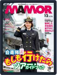 MAMOR マモル (Digital) Subscription October 20th, 2021 Issue