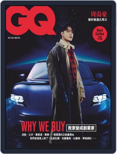 Gq 瀟灑國際中文版 Magazine (Digital) May 10th, 2021 Issue Cover
