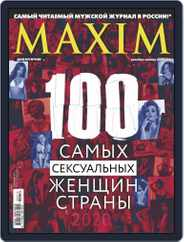 Maxim Russia Magazine (Digital) Subscription December 1st, 2020 Issue