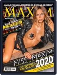 Maxim Russia Magazine (Digital) Subscription October 1st, 2020 Issue