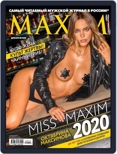 Maxim Russia Magazine (Digital) October 1st, 2020 Issue Cover