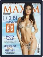 Maxim Russia Magazine (Digital) Subscription September 1st, 2020 Issue