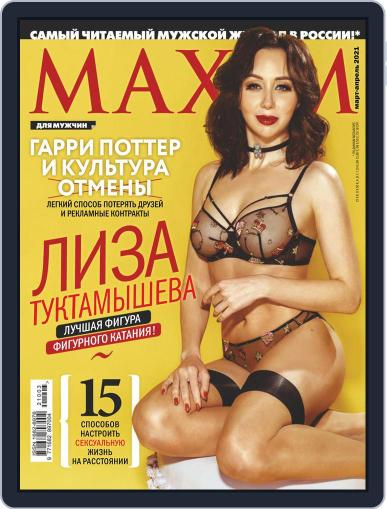 Maxim Russia Magazine (Digital) March 1st, 2021 Issue Cover
