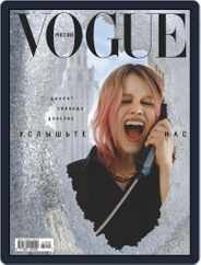 Vogue Russia Magazine (Digital) Subscription May 1st, 2021 Issue