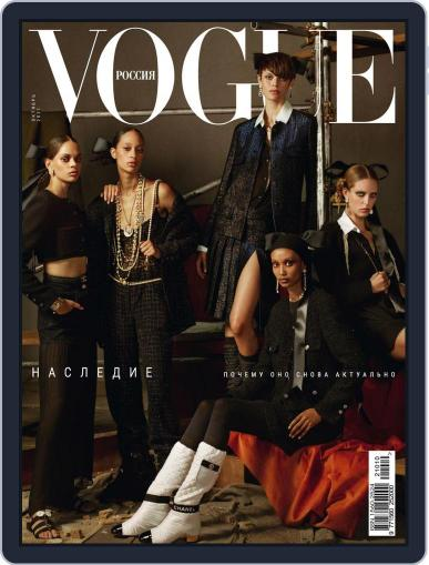 Vogue Russia Magazine (Digital) October 1st, 2021 Issue Cover