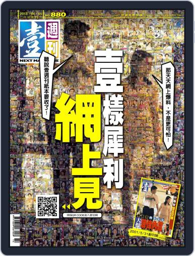 Next Magazine 壹週刊 Magazine (Digital) April 4th, 2018 Issue Cover