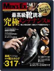Men's Ex特別編集 最高級靴読本 Magazine (Digital) Subscription December 17th, 2012 Issue