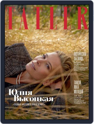 Tatler Russia Magazine (Digital) October 1st, 2020 Issue Cover