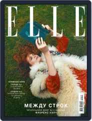 Elle Russia Magazine (Digital) Subscription December 1st, 2020 Issue