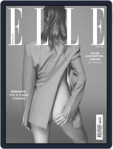 Elle Russia Magazine (Digital) May 1st, 2021 Issue Cover