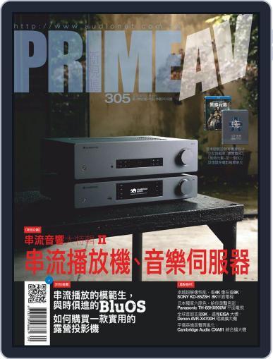 Prime Av Magazine 新視聽