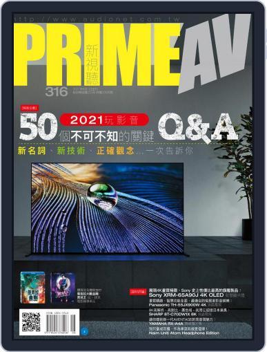 Prime Av Magazine 新視聽 August 3rd, 2021 Digital Back Issue Cover