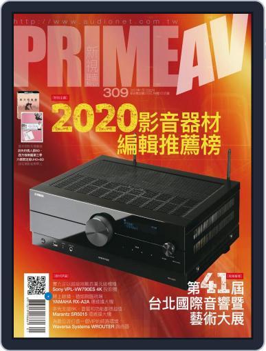 Prime Av Magazine 新視聽 (Digital) January 5th, 2021 Issue Cover