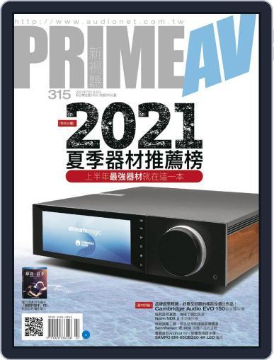 Prime Av Magazine 新視聽 July 2nd, 2021 Digital Back Issue Cover