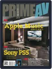 Prime Av Magazine 新視聽 (Digital) Subscription September 1st, 2021 Issue