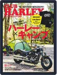 Club Harley クラブ・ハーレー Magazine (Digital) Subscription April 14th, 2021 Issue