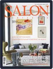 Salon Interior Russia Magazine (Digital) Subscription July 1st, 2021 Issue