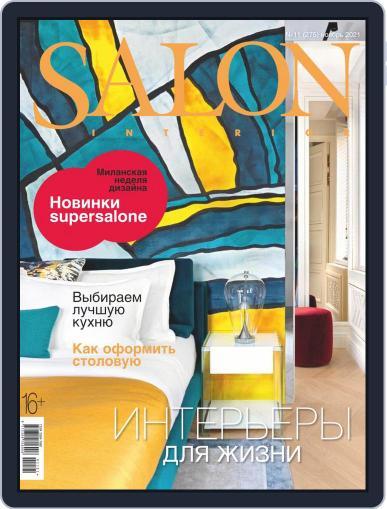 Salon Interior Russia Magazine (Digital) November 1st, 2021 Issue Cover