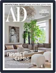 Ad Russia Magazine (Digital) Subscription April 1st, 2021 Issue