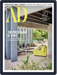 Ad Russia Magazine (Digital) Subscription June 1st, 2021 Issue