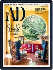 Ad Russia Magazine (Digital) Subscription May 1st, 2021 Issue