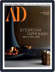 Ad Russia Magazine (Digital) Subscription October 1st, 2021 Issue