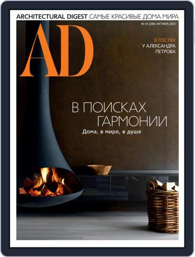 Ad Russia Magazine (Digital) October 1st, 2021 Issue Cover