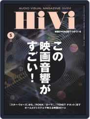 月刊hivi Magazine (Digital) Subscription April 16th, 2021 Issue