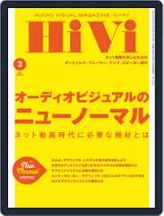 月刊hivi Magazine (Digital) Subscription February 16th, 2021 Issue