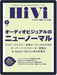 月刊hivi Magazine (Digital) Subscription July 16th, 2021 Issue