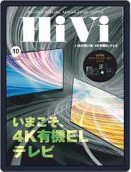 月刊hivi Magazine (Digital) Subscription September 16th, 2021 Issue