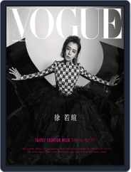Vogue Taiwan Magazine (Digital) Subscription October 8th, 2020 Issue