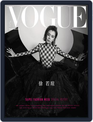 Vogue Taiwan Magazine (Digital) October 8th, 2020 Issue Cover