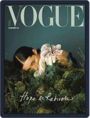 Vogue Taiwan Magazine (Digital) Subscription September 7th, 2020 Issue