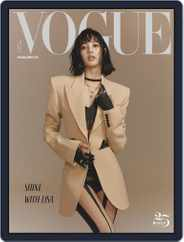 Vogue Taiwan Magazine (Digital) Subscription July 9th, 2021 Issue