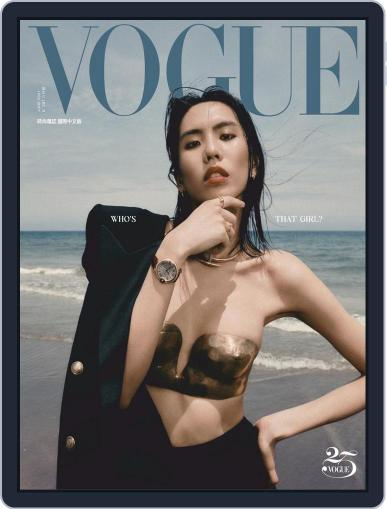 Vogue Taiwan Magazine (Digital) June 11th, 2021 Issue Cover