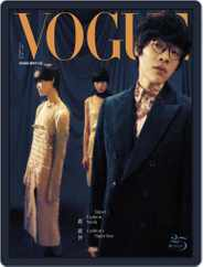 Vogue Taiwan Magazine (Digital) Subscription October 8th, 2021 Issue