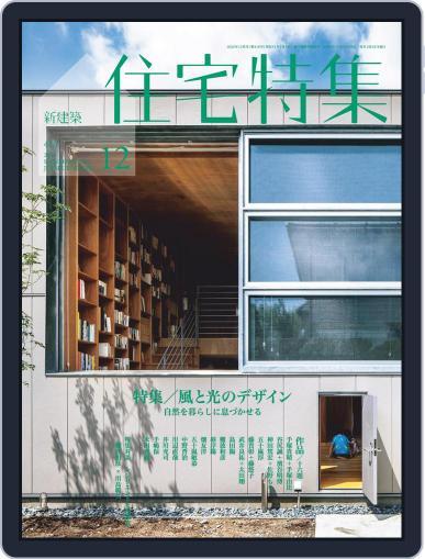 新建築 住宅特集 jutakutokushu Magazine (Digital) December 5th, 2020 Issue Cover