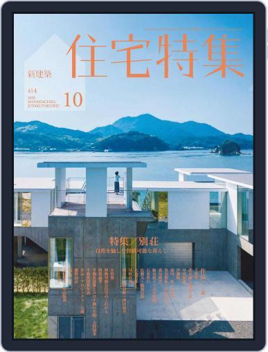 新建築 住宅特集 jutakutokushu Magazine (Digital) October 5th, 2020 Issue Cover