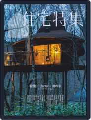 新建築 住宅特集 jutakutokushu Magazine (Digital) Subscription September 28th, 2021 Issue