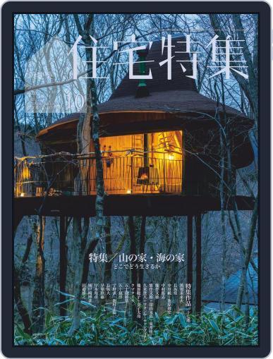 新建築 住宅特集 jutakutokushu Magazine (Digital) September 28th, 2021 Issue Cover