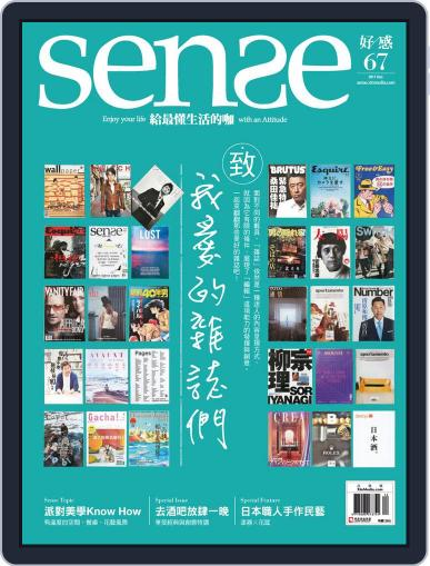 Sense 好/感 (Digital) December 8th, 2017 Issue Cover