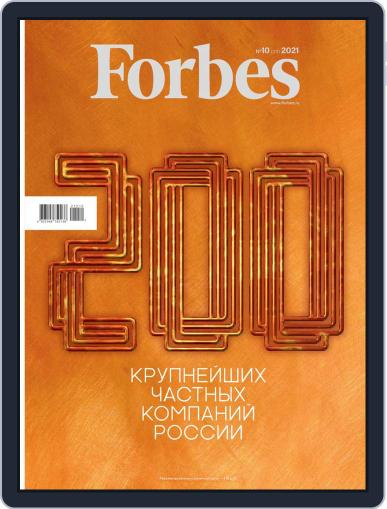Forbes Russia Magazine (Digital) October 1st, 2021 Issue Cover