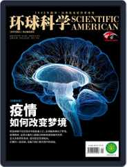 Scientific American Chinese Edition Magazine (Digital) Subscription November 11th, 2020 Issue