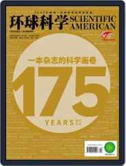 Scientific American Chinese Edition Magazine (Digital) Subscription October 14th, 2020 Issue