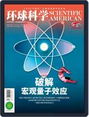 Scientific American Chinese Edition Magazine (Digital) Subscription September 21st, 2020 Issue
