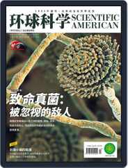 Scientific American Chinese Edition Magazine (Digital) Subscription July 5th, 2021 Issue