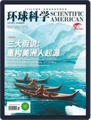 Scientific American Chinese Edition Magazine (Digital) Subscription June 3rd, 2021 Issue