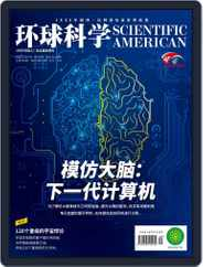 Scientific American Chinese Edition Magazine (Digital) Subscription March 3rd, 2021 Issue
